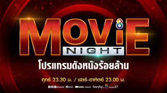 ช่อง8 MOVIENIGHT