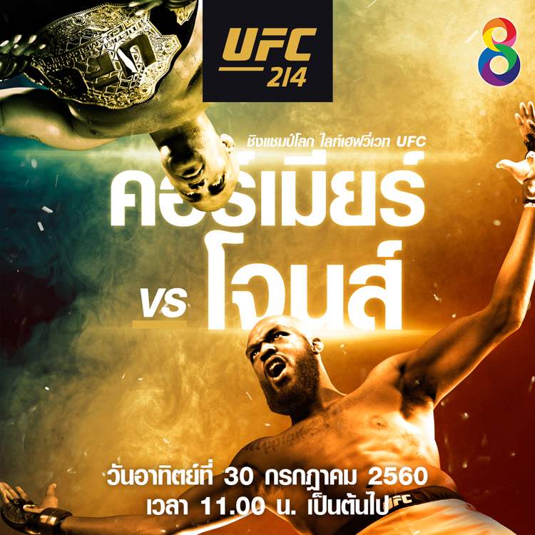 10 Fight 10 สด: UFC214 ดาเนี่ยล คอร์เมียร์ Vs จอน โจนส์
