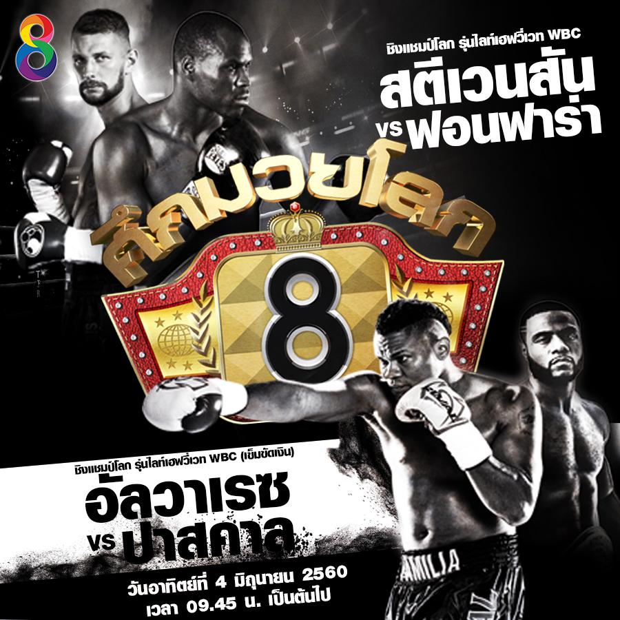 10 Fight 10 สด: ศึกมวยโลก ช่อง8 ชิงแชมป์โลก รุ่นไลท์เฮฟวี่เวท WBC สตีเวน