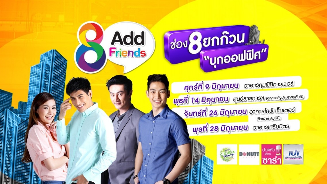 ช่อง 8 ยกก๊วนบุกออฟฟิศ ชวนหนุ่มสาวสุดชิคมา Add Friends เดือน มิถุนายน