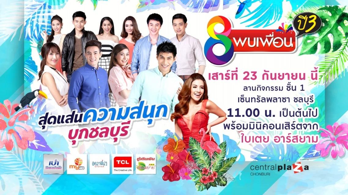 """ช่อง 8 ชวนชาวชลบุรี มาพบกับสุดแสนความสนุก กับกิจกรรม """"ช่อง8พบเพื่อน"""" ปี3"""