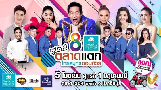 #ช่อง8ซุปตาร์ตลาดแตก ไทยสมุทร ออนทัวร์ ปราจีนบุรี