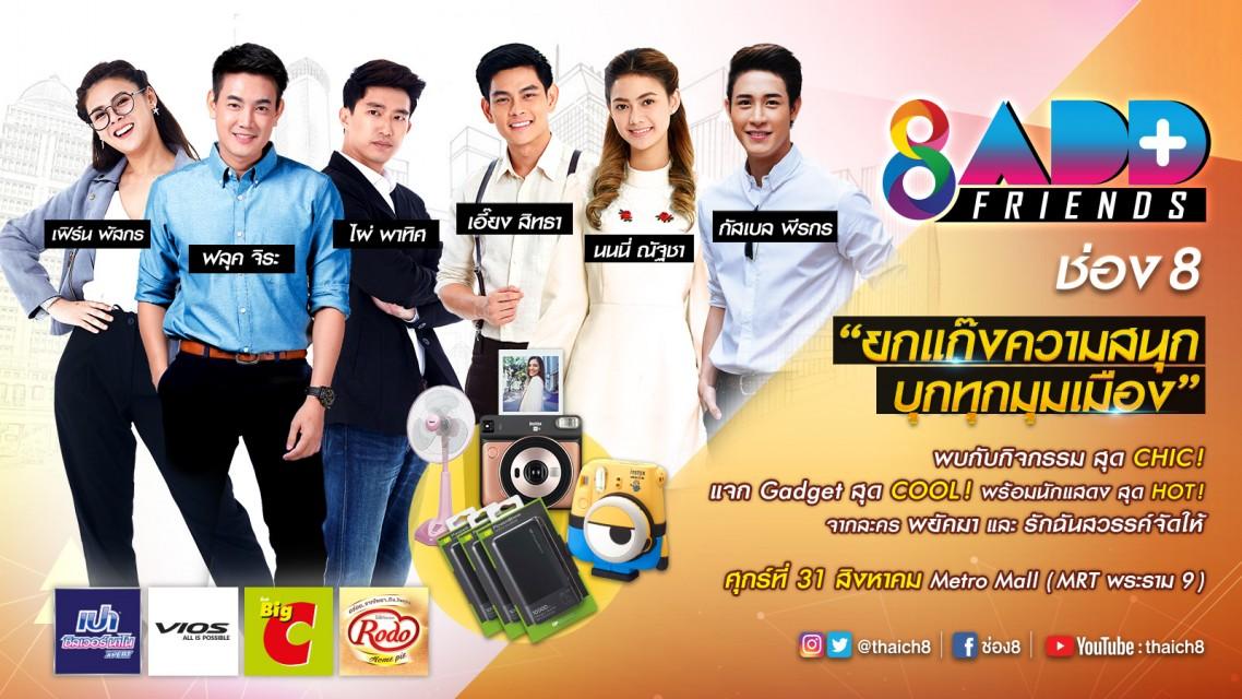"""""""ช่อง 8 Add Friends ปี 2"""" วันศุกร์ที่ 31 สิงหาคม Metro Mall ( MRT พระราม9)"""