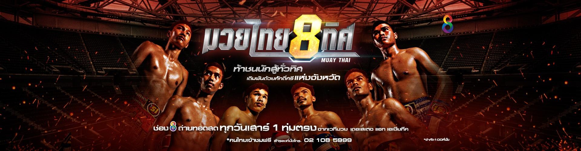 มวยไทย 8 ทิศ