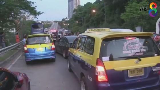 ตร.พัทยาแนะผู้เสียหายแจ้งความเอาผิดกลุ่มแท็กซี่ปิดล้อมรถ