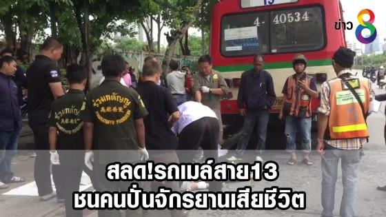 สลด!รถเมล์สาย13ชนคนปั่นจักรยานเสียชีวิต