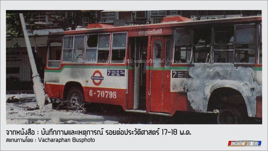 โซเซียลแห่แชร์ รถเมล์สาย 25 สมัยพฤษภาทมิฬ พบยังใช้งานได้