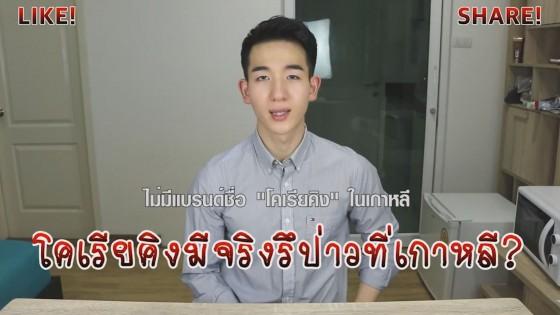 """""""หนุ่มกิมจิ"""" อัดคลิปพูดไทย แฉเกาหลีใต้ไม่มี """"โคเรียคิง""""..."""