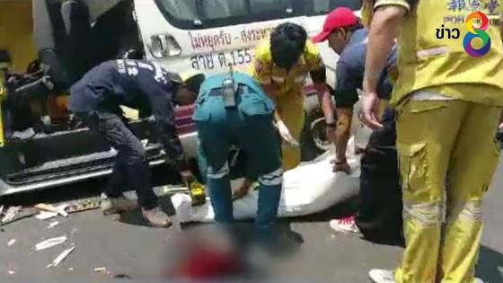 รถตู้ชนรถดูดฝุ่นบนโทลเวย์ดับสยอง 2 ศพ