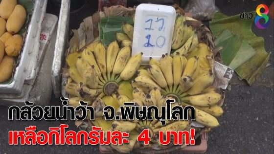 กล้วยน้ำว้า จ.พิษณุโลก เหลือกิโลกรัมละ 4 บาท!