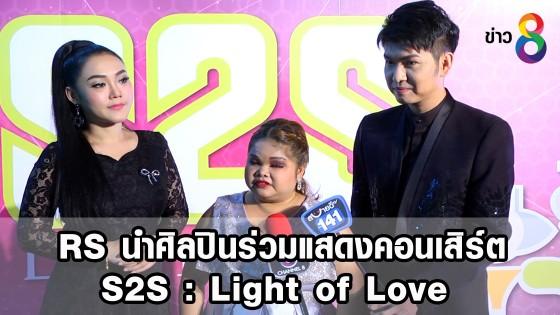 RS นำศิลปินร่วมแสดงคอนเสิร์ต S2S : Light of Love