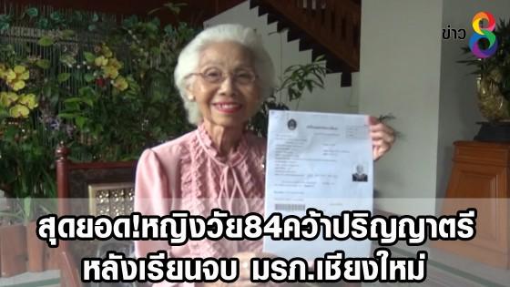 หญิงวัย 84 คว้าปริญญาตรี หลังเรียนจบ มรภ.เชียงใหม่