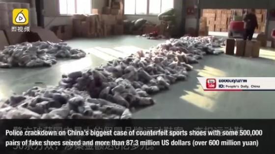 ตำรวจจีนทลายโรงงานรองเท้าเลียนแบบแบรนด์ดัง