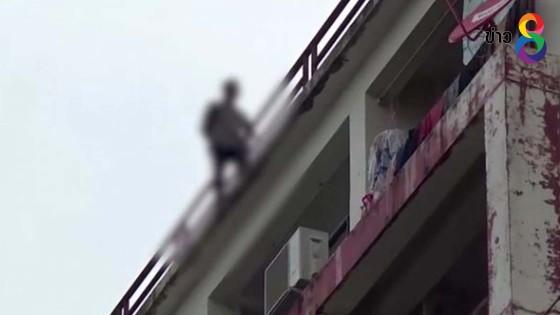 ชายวัย 31 ปีป่วยโรคซึมเศร้า ปีนตึกสูงหวังกระโดดฆ่าตัวตาย