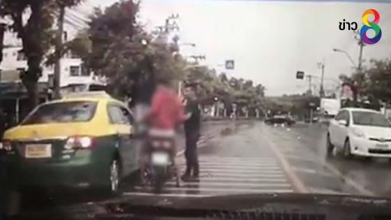แท็กซี่ขับรถเหยียบน้ำกระเด็นใส่แว้นลูกตำรวจ - โดนทุบรถพังเสียหาย