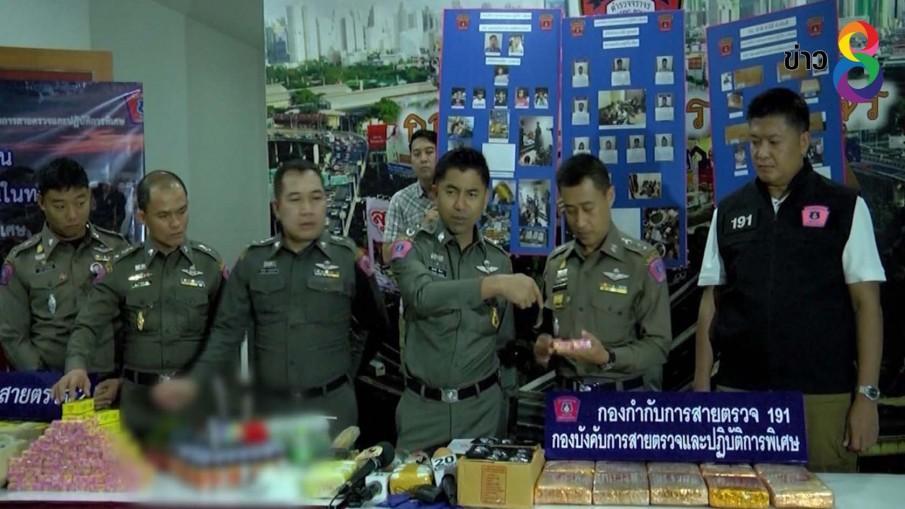 ตำรวจ 191 จับเครือข่ายยาเสพติดออนไลน์ ส่งผ่านไปรษณีย์