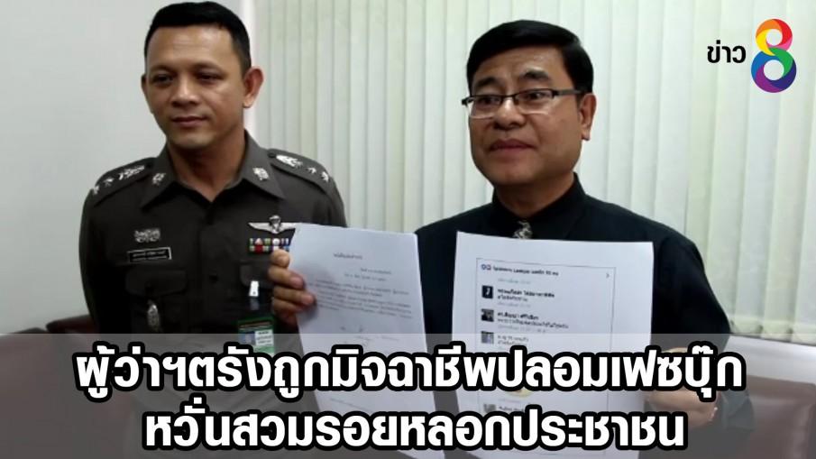 ผู้ว่าฯ ตรังถูกมิจฉาชีพปลอมเฟซบุ๊ก หวั่นสวมรอยหลอกประชาชน