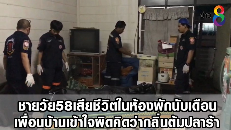 ชายวัย 58 เสียชีวิตในห้องพักนับเดือน เพื่อนบ้านเข้าใจผิดคิดว่ากลิ่นต้มปลาร้า