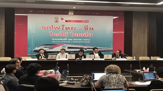 นักวิชาการชี้ ม.44 สร้างรถไฟไทย-จีน ส่อเอื้อทุจริต