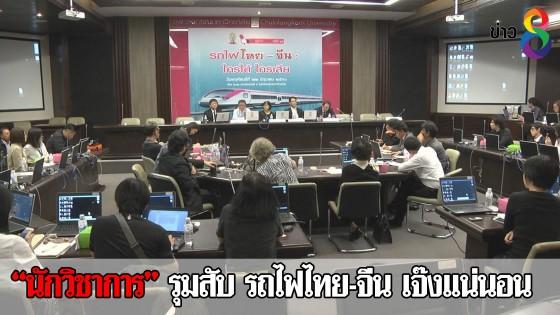 """นักวิชาการรุมสับ """"รถไฟไทย-จีน"""" เจ๊งชัวร์"""
