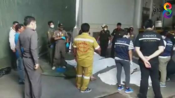 คนงานเข้าไปช่วย นศ.ฝึกงาน พลัดตกบ่อบำบัดน้ำเสีย เสียชีวิต 5 ศพ