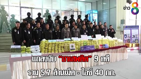 แถลงจับยาเสพติด 9 คดี รวม 5.7 ล้านเม็ด-ไอซ์ 40 กก.
