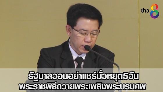 รัฐบาลวอนอย่าแชร์มั่วหยุด 5 วันพระราชพิธีถวายพระเพลิงพระบรมศพ