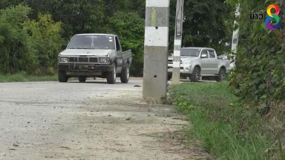 ชาวบ้านวอนย้ายเสาไฟฟ้าบนถนนออก หลังเกิดอุบัติเหตุบ่อยครั้ง