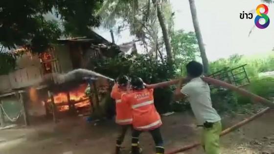 ไฟฟ้าลัดวงจรเผาบ้านแม่ค้าชาวสุพรรณบุรีวอดทั้งหลัง เสียหายกว่า 4 แสน