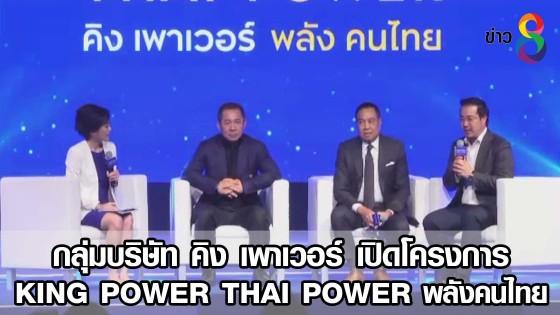 กลุ่มบริษัท คิง เพาเวอร์ เปิดโครงการ KING POWER THAI POWER พลังคนไทย