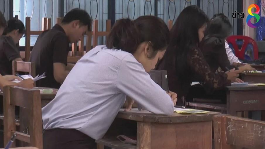 คุมเข้ม นศ.กว่า 2,000 คน แห่สอบลูกจ้างธุรการ สพป.บุรีรัมย์เขต 1