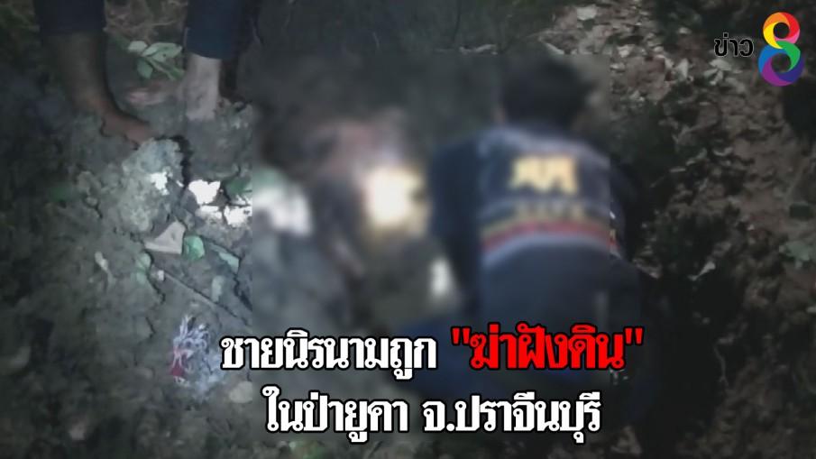 """ฆ่าโหด!! ชายนิรนามถูก """"ฆ่าฝังดิน"""" ในป่ายูคา จ.ปราจีนบุรี"""