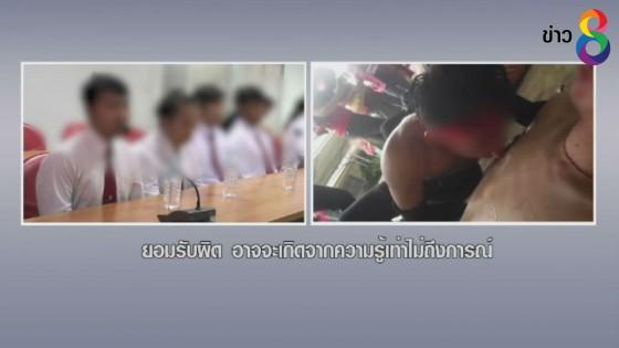รุ่นพี่รับน้องโหดให้จับอวัยวะเพศ ขอโทษสังคมอ้างรู้เท่าไม่ถึงการณ์