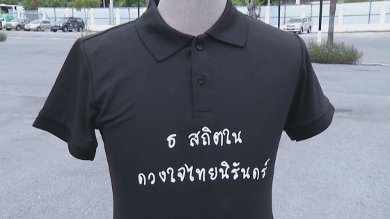 สมเด็จพระเจ้าอยู่หัว พระราชทานเสื้อยืดโปโลสีดำในโอกาสเฉลิมพระชนมพรรษา 28 ก.ค.60