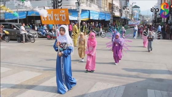 เทศบาลเมืองเบตง เดินขบวนพาเหรดโชว์เมืองต้นแบบหลากหลายทางวัฒนธรรม