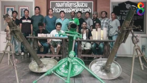 กัมพูชาจับแล้ว 3 เขมรร่วมกันขนอาวุธสงครามส่งเข้าประเทศไทย