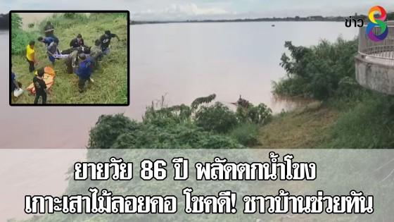 ยายวัย 86 ปี พลัดตกน้ำโขง เกาะเสาไม้ลอยคอ โชคดี! ชาวบ้านช่วยทัน