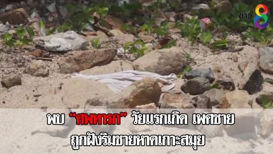 พบศพทารกวัยแรกเกิด เพศชาย ถูกฝังริมชายหาดเกาะสมุย