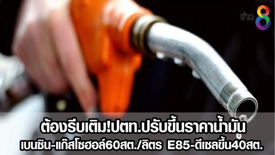 ปรับขึ้นราคาขายปลีกน้ำมันกลุ่มเบนซินและแก๊สโซฮอล์ 60 สตางค์