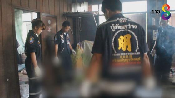 พบศพชาย อายุ 35 ปี ชาวจันทบุรี เสียชีวิตในบ้านพัก
