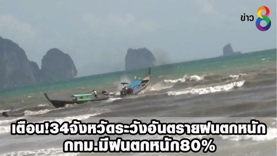 เตือน!34จังหวัดระวังอันตรายฝนตกหนัก -กทม.มีฝนตกหนัก80%