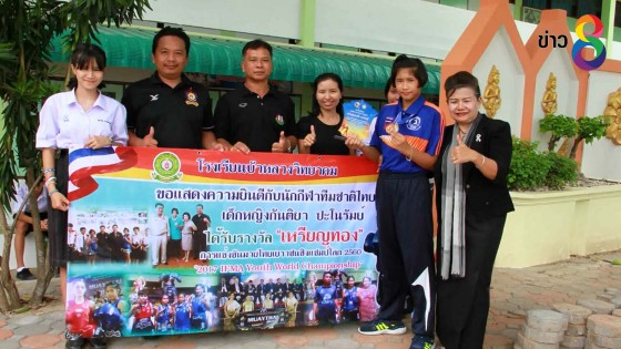 เจ๋ง!! 4 นักเรียนหญิงบุรีรัมย์คว้าเหรียญทองมวยไทยเยาวชนชิงแชมป์โลก