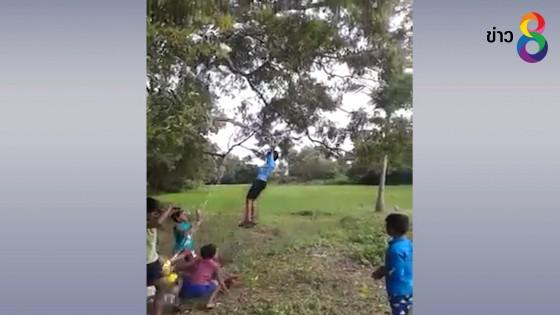 (คลิป) เด็กเล่นโน้มต้นไม้ดีดเพื่อนขึ้นฟ้า สุดท้ายตกลงมากระแทกพื้น