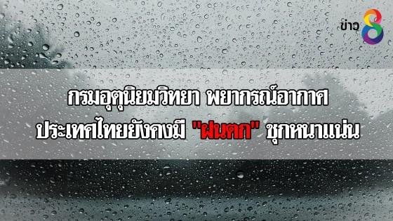 """พยากรณ์อากาศ ประเทศไทยตอนบน ยังคงมี """"ฝนตก"""" ชุกหนาแน่น"""
