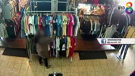 วงจรปิดจับภาพหญิงแอบขโมยเสื้อยัดใส่กระเป๋า