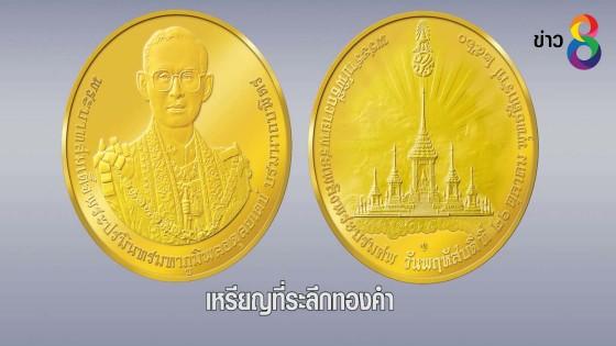 คลังเริ่มเปิดจองวันนี้ เหรียญที่ระลึกถวายพระเพลิงพระบรมศพ ร.9