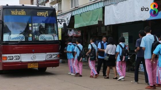 ชื่นชมนักเรียนยืนต่อแถวขึ้นรถประจำทาง