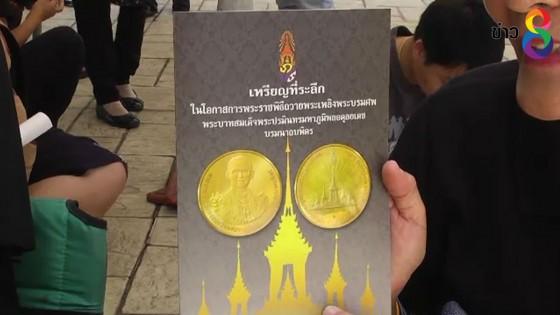 เปิดจองเหรียญที่ระลึกพิธีถวายพระเพลิงพระบรมศพ ร. 9