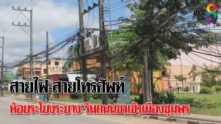 ชาวบ้านร้อง สายไฟ-สายโทรศัพท์ ห้อยระโยงระยาง ริมถนนขาเข้าเมืองชุมพร