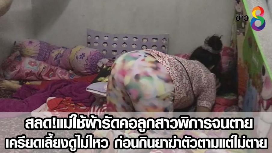 สลด!แม่ใช้ผ้ารัดคอลูกสาวพิการจนตาย เครียดเลี้ยงดูไม่ไหวก่อนกินยาฆ่าตัวตามแต่ไม่ตาย